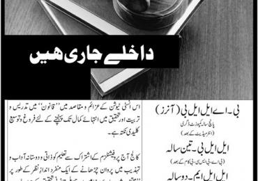 Sindh Muslim SM Law College Admission 2017 BA LLB, LLM Form Eligibility