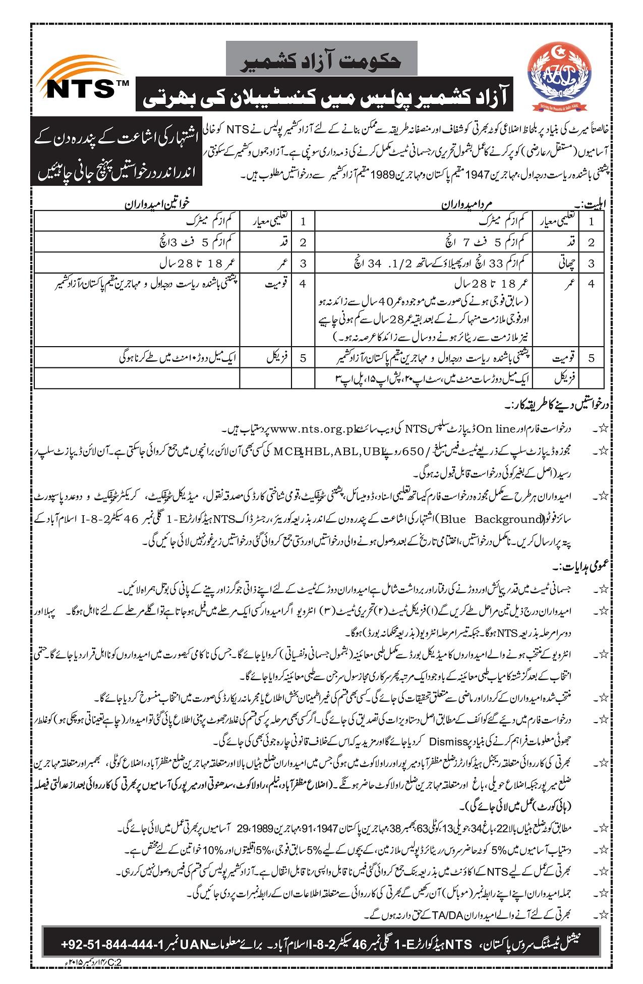 AJK Azad Kashmir Police Constable Jobs 2016 NTS Form, Advertisement