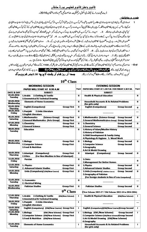 BISE Multan Board Date Sheet 9th Class 2016