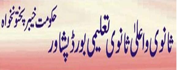 Peshawar Board Matric 9th, 10th Class Roll Number Slips 2018 Download