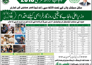 TEVTA Short Courses In Lahore 2018 Admission Form, Fee, Duration