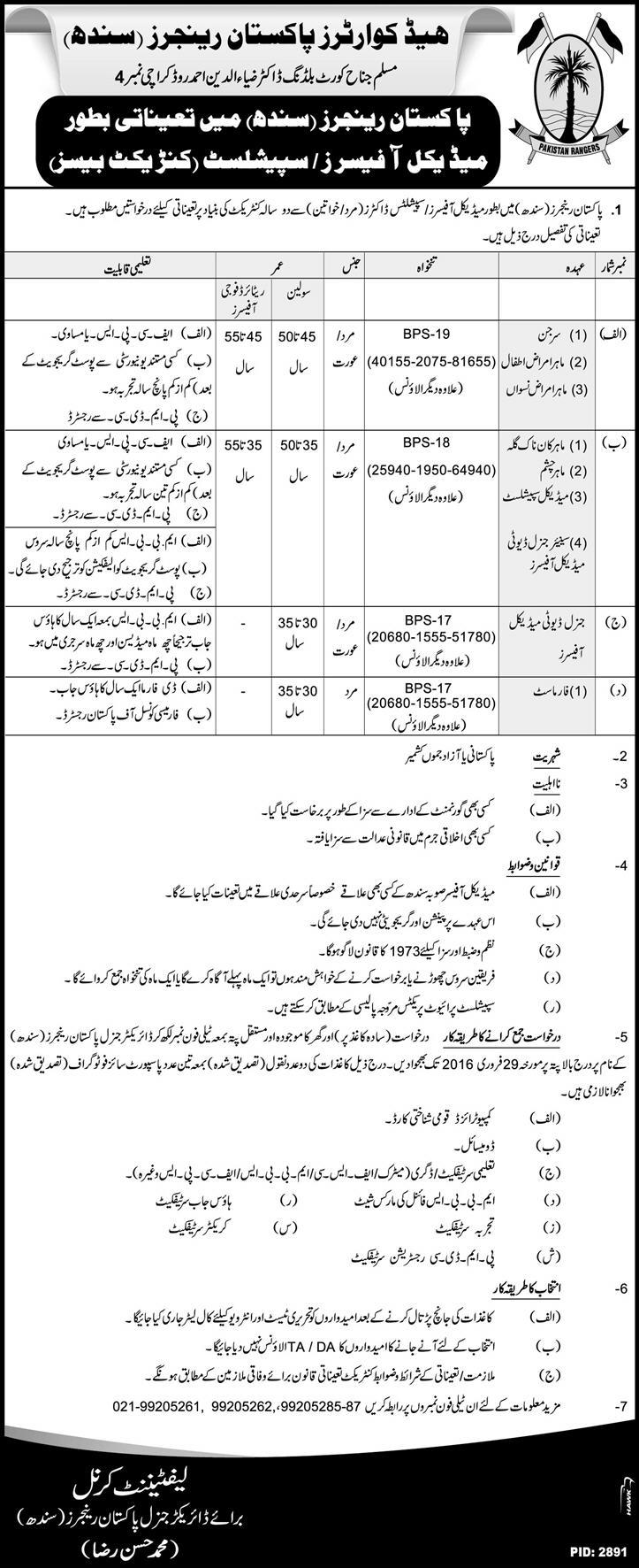 rangers sindh jobs as medical officer specialist application rangers sindh jobs 2016 as medical officer specialist application form date