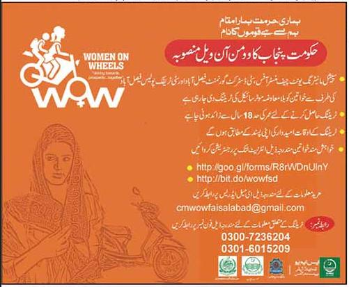Punjab Women On Wheels WOW Project - Punjab Women On Wheels WOW Project 2016 Free For Female Online Registration