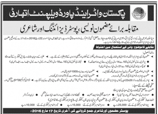 WAPDA Essay, Poetry, Posters Competitions 2016 Students Apply Online Last Date