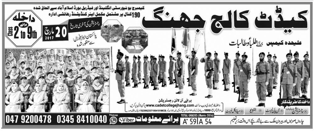 Cadet College Jhang Admissions 2018 Entry Test Result Date