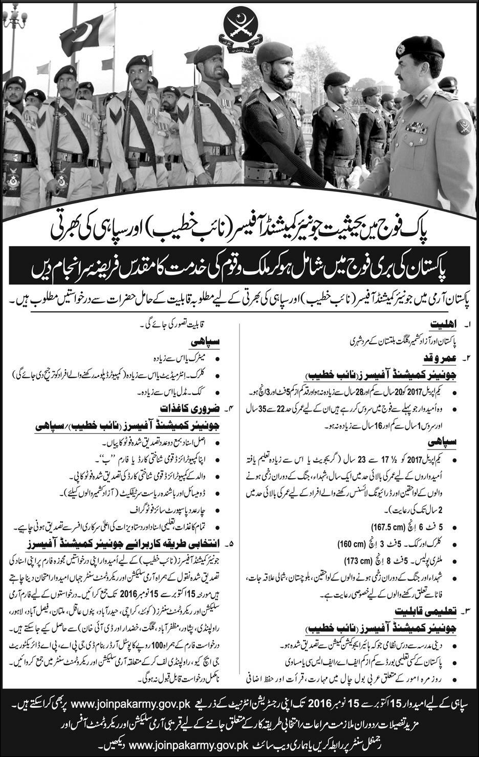 Join Pak Army As Junior Commissioned Officer And Soldier 2016 Registration Online