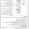 OPF Office Assistant Jobs 2016 PTS Application Form Last Date