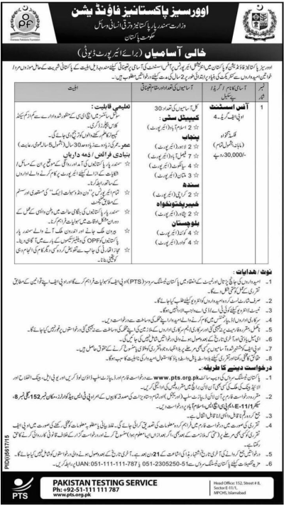f 8 islamabad, school islamabad party, school quetta, colony islamabd, airport logo, space shuttle, college islamabad girls, on opf job form download