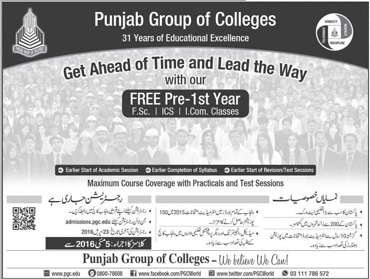 Punjab Group Of Colleges PGC Free Pre 1st Year Admissions 2018