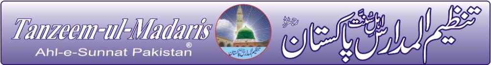Tanzeem ul Madaris Ahle Sunnat Date Sheet 2020