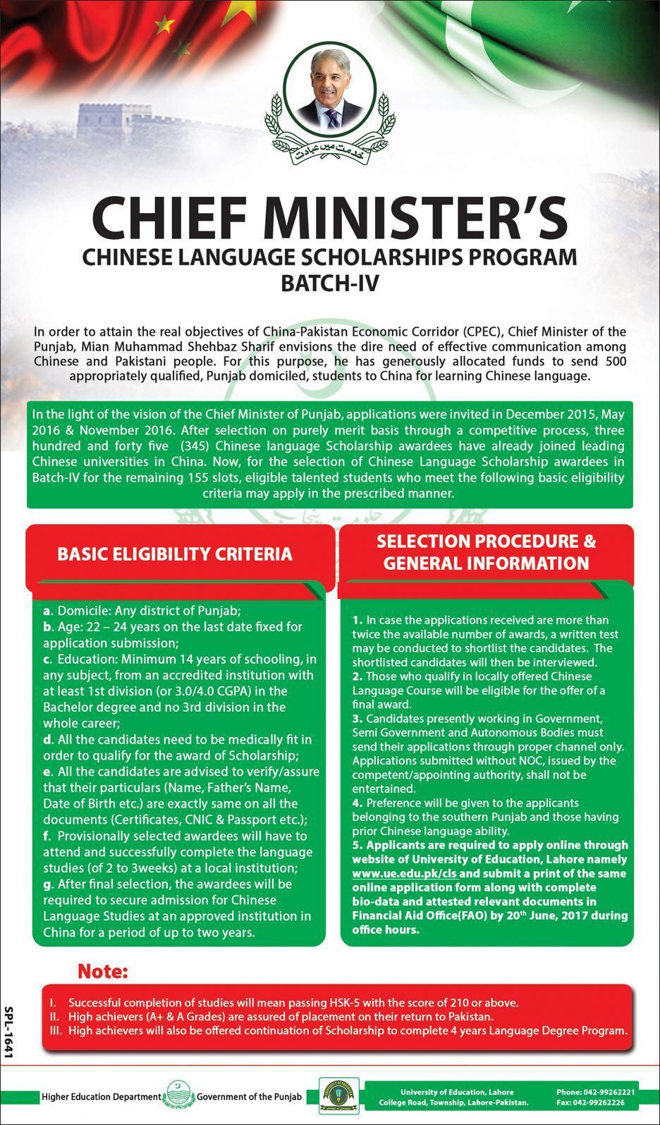 CM Free Chinese Language Scholarship 2017 Apply Online Last Date, Eligibility