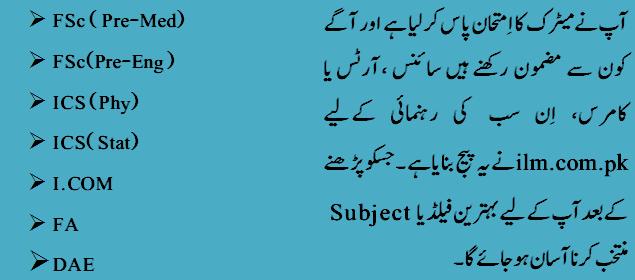 BISE Multan Board Matric Result 2018