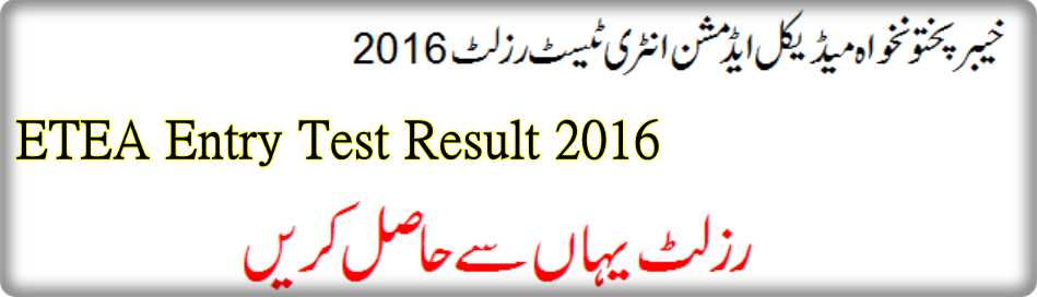ETEA Entrance Test 2016 For Medical Result