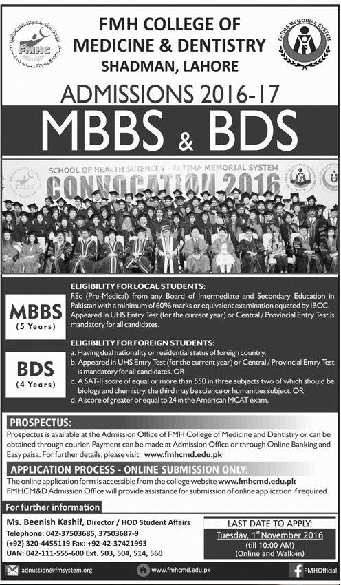 FMH College Of Medicine And Dentistry MBBS, BDS Admission 2016