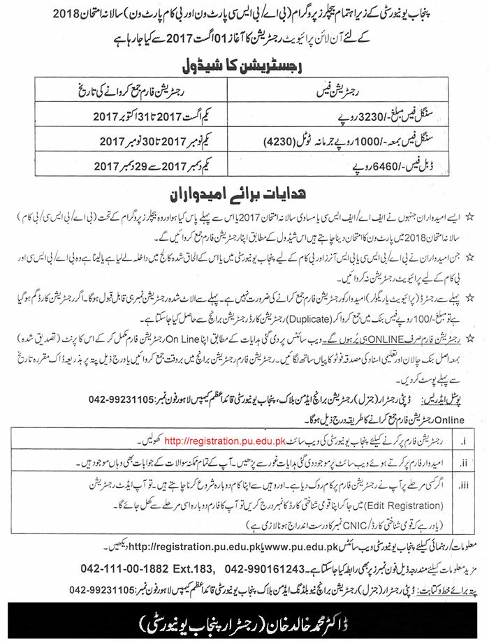 Punjab University Private BA, BSc Registration Form 2018 Online Form