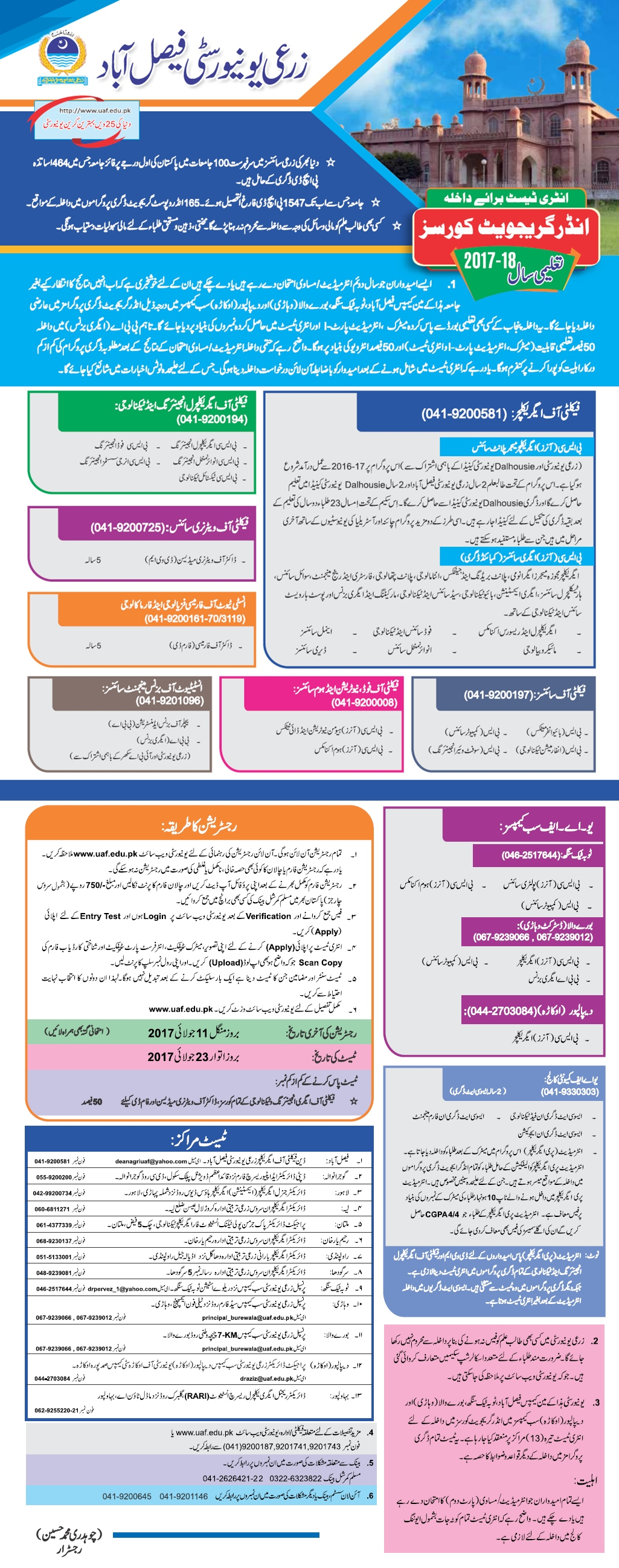 University of Agriculture Faisalabad UAF Admissions 2017