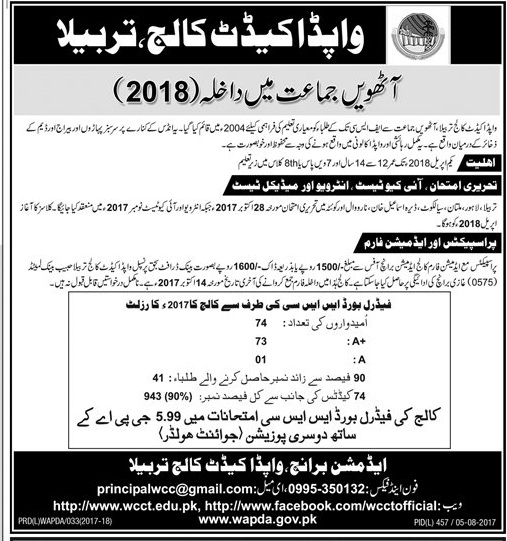 Wapda Cadet College Tarbela 8th Class Result 2017 Form, Entry Test