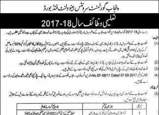 Punjab Government Servant Benevolent Fund Scholarships 2017-2018 Form Download