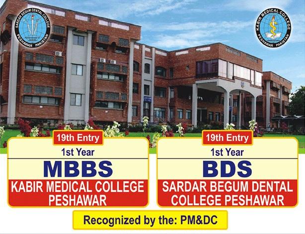 Kabir Medical College KMC MBBS, BDS Admission 2018 Form