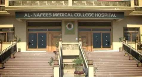 Al Nafees Medical College Islamabad Merit List 2018 Isra University