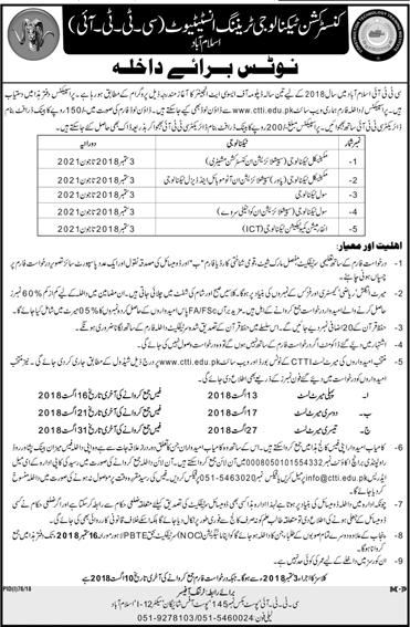 CTTI Islamabad Admission 2018 Form Merit List