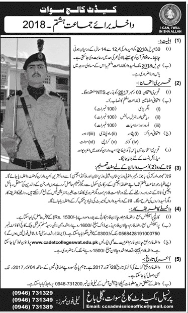 Cadet College Swat 8th Class Admission 2017-2018 Form, Entry Test