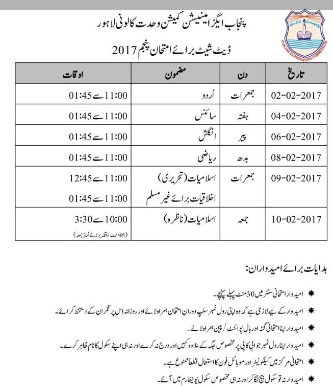 5th Class Date Sheet 2017