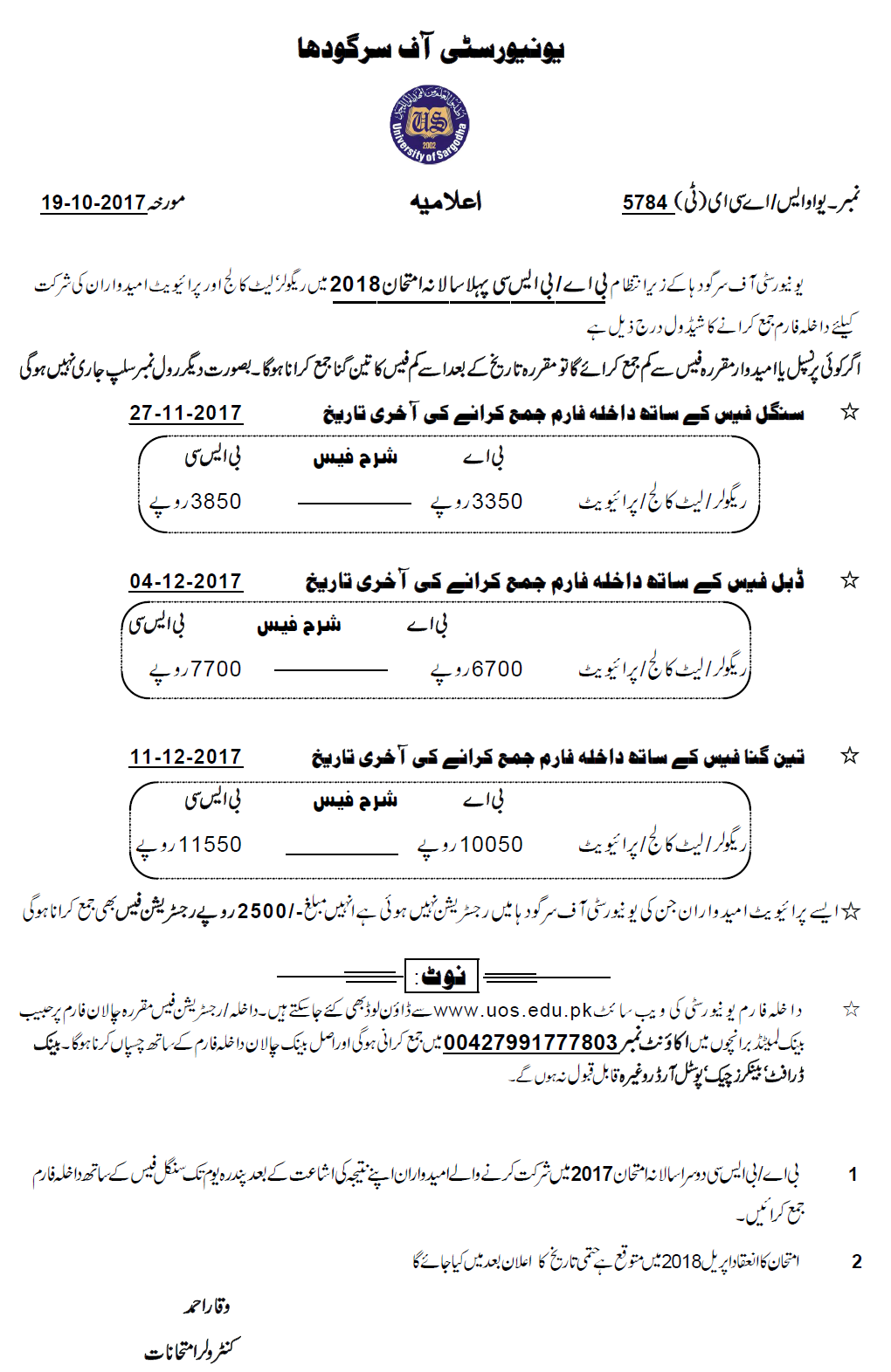 UOS BA, BSC Annual Exams Admission Form 2018 Fee, Schedule Download