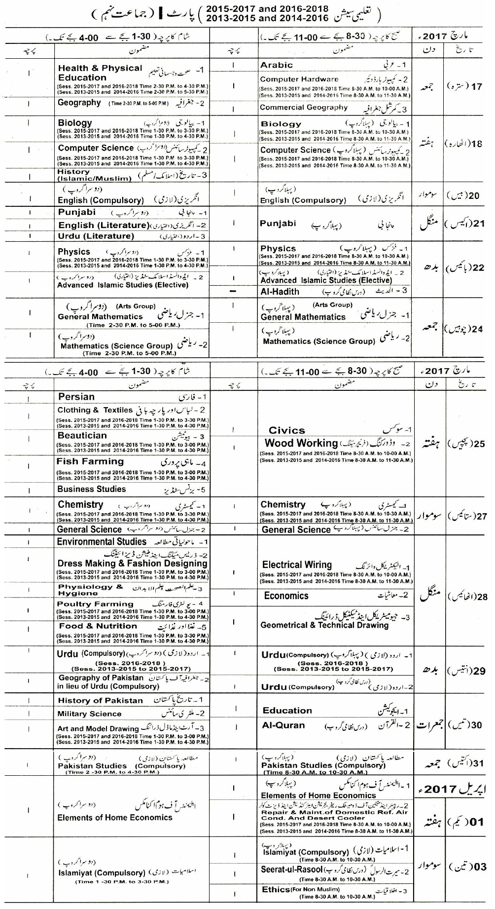 Fbise federal board 10th class result islamabad ssc part 2 for 9th class time table