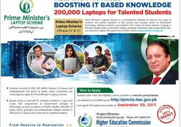 PM Laptop Scheme Phase 4, 5 2017 Online Registration, Last Date