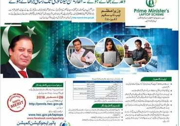 Prime Minister Laptop Scheme Phase 3 2016-2017 Online Registration, Eligibility