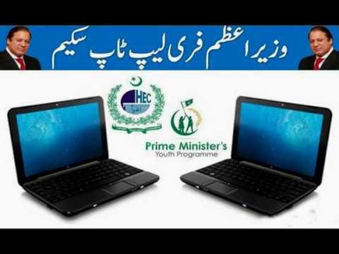 Prime Minister Laptop Scheme Phase 5 2017-2018 Online Registration, Eligibility