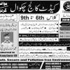 Cadet College Chakwal Admissions 2018 Online Application Form, Fee Structure