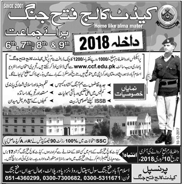 Cadet College Fateh Jang Admission 2018 Form, Last Date