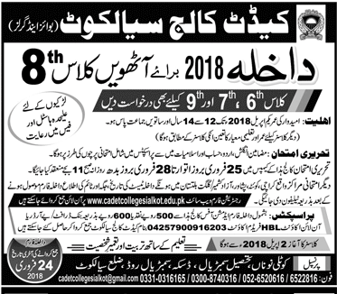Cadet College Sialkot Admission 2019 6th, 7th Class Form, Last Date