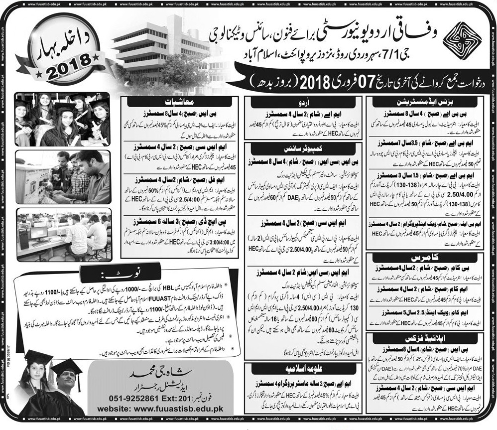 Federal Urdu University FUUAST Islamabad Spring Admission 2018