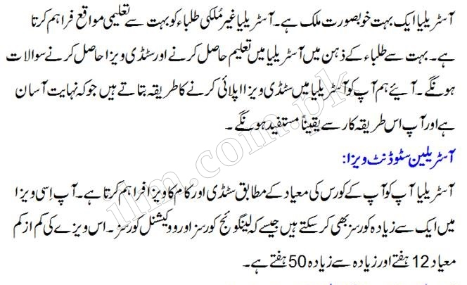 Australia Student Visa Requirements For Pakistan In Urdu, Document, How to Apply