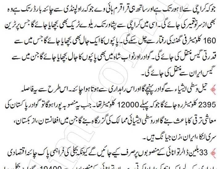 Benefits Of Pak China Economic Corridor In Urdu