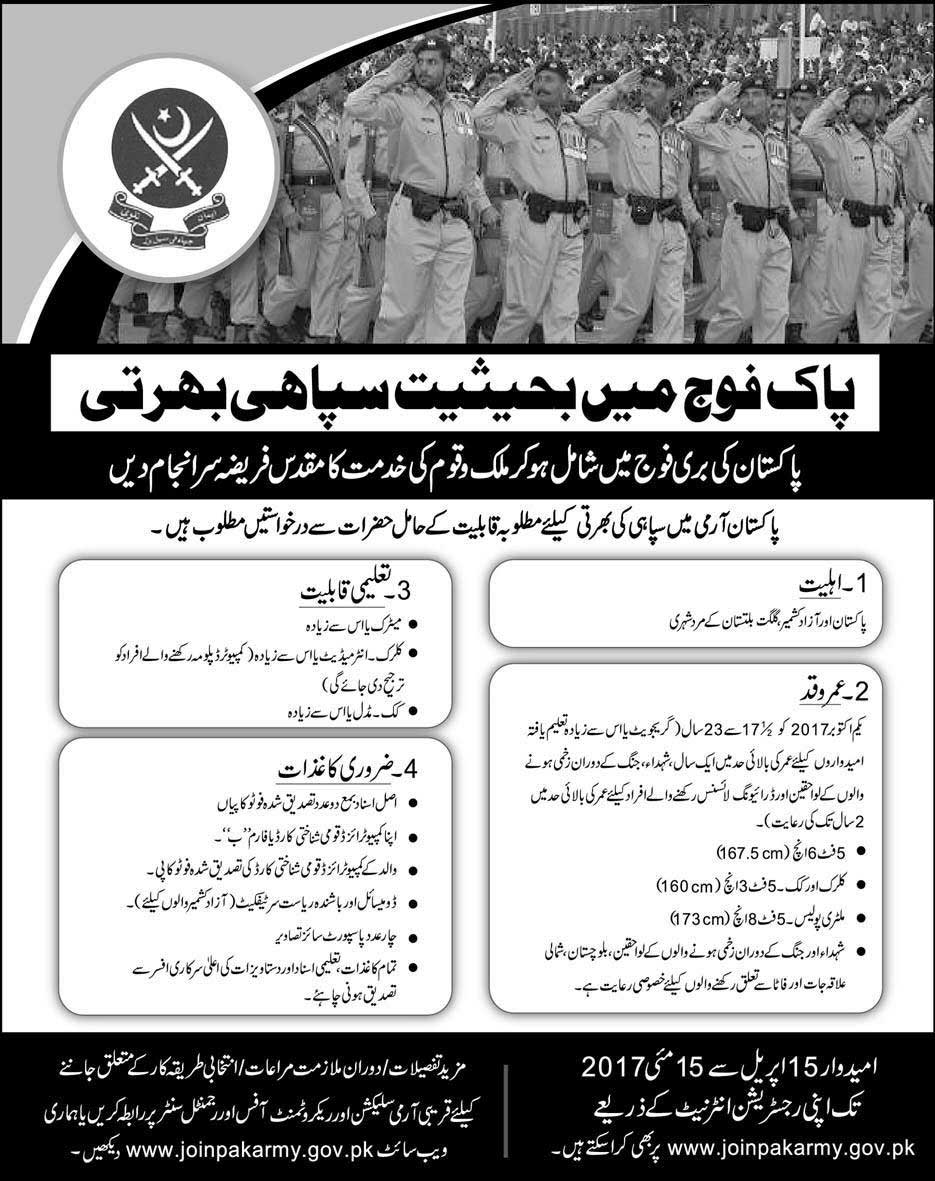 Join Pak Army As Soldier 2017 Online Registration, Eligibility