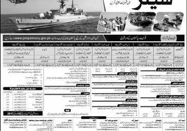 Join Pakistan Navy as Sailor 2017 Registration Form