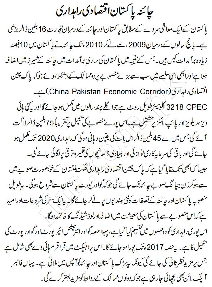 china pakistan personal economic hallway article typer