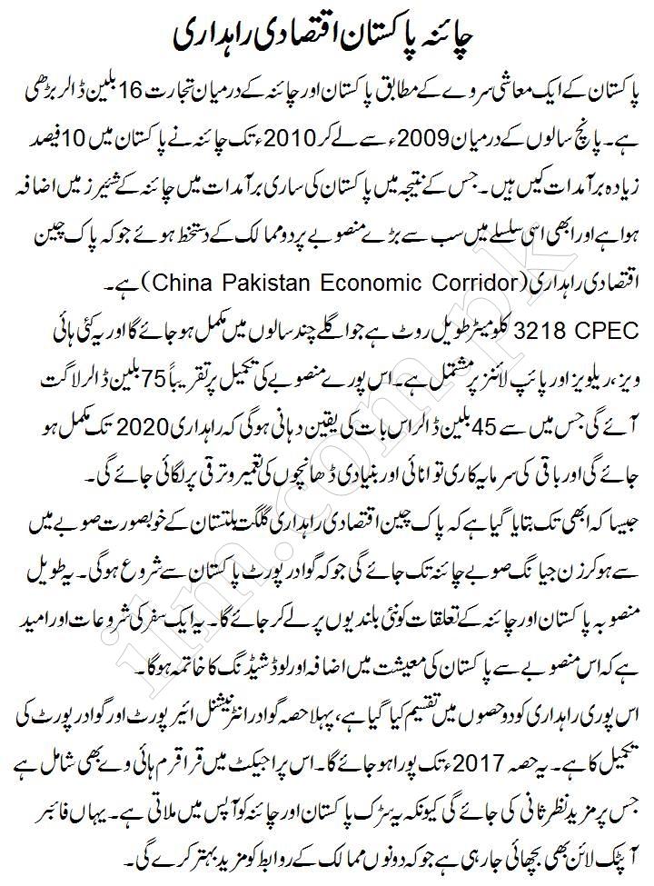 Pak china corridor essay writer