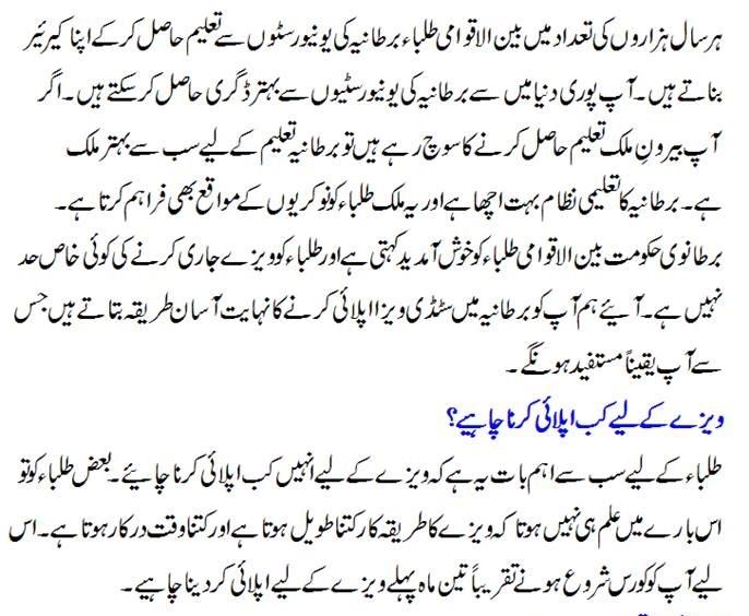 UK Student Visa Requirements For Pakistan In Urdu Documents Required