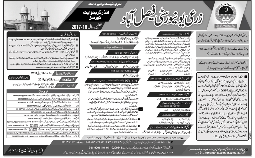 University of Agriculture Faisalabad Admissions 2017