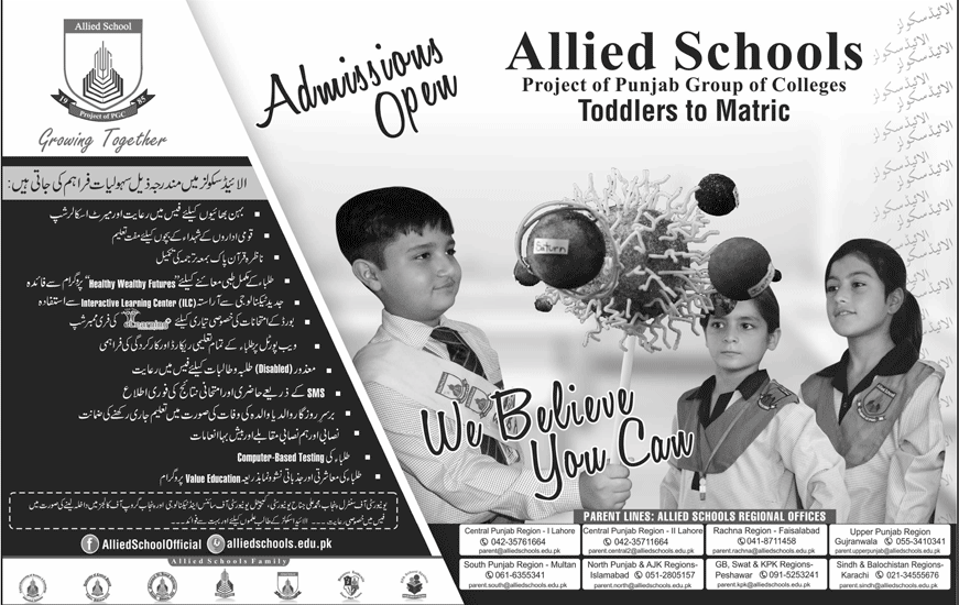 Allied School Admission 2019