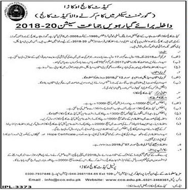 Cadet College Okara Admissions 2018 1st Year Form Entry Test Result
