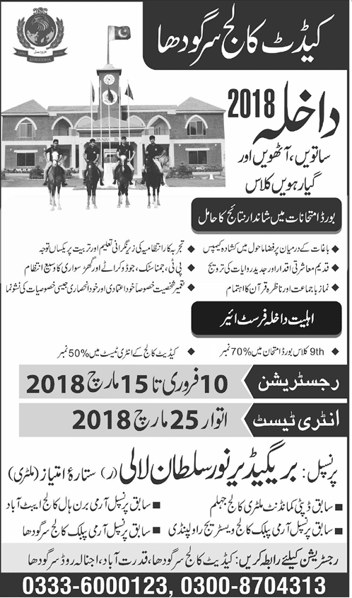 cadet college sargodha admission 2018 registration entry