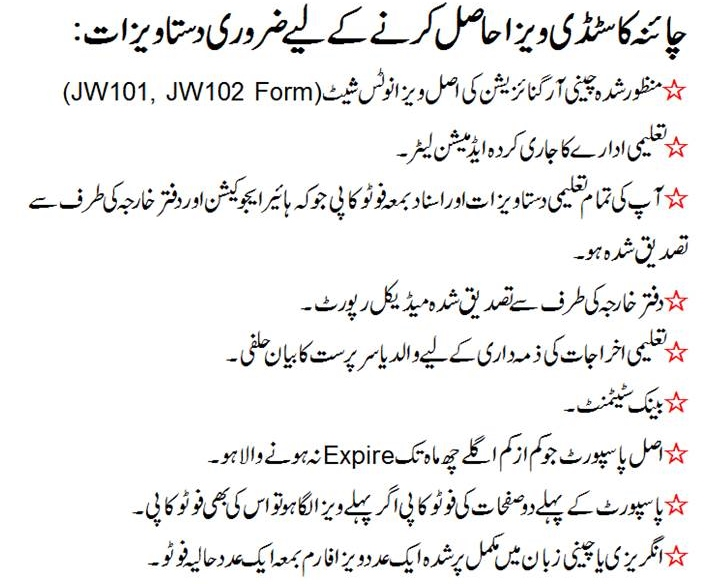 China Study Visa Requirements For Pakistan