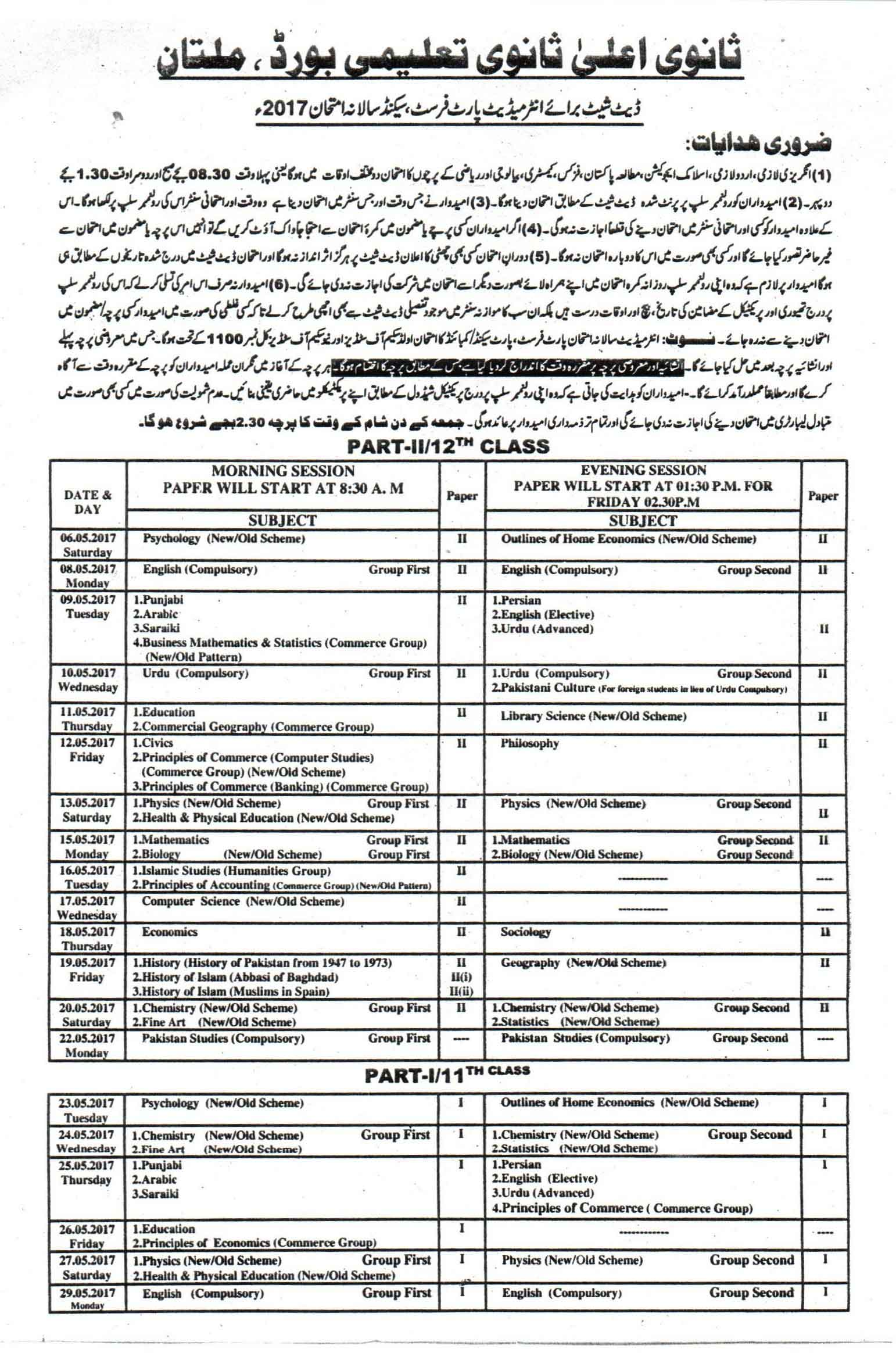 BISE Multan Board Inter Part 1, 2 Date Sheet 2017