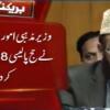 Hajj Policy 2018 Pakistan